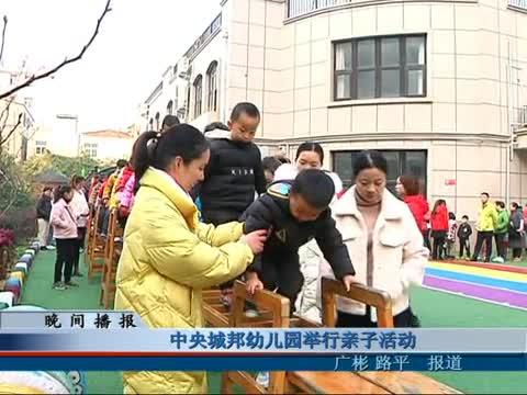 中央城邦幼儿园举行亲子活动