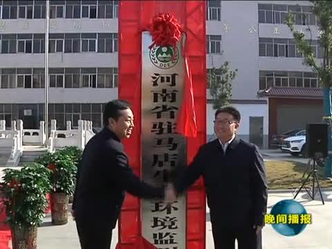 河南省驻马店生态环境监测中心举行揭牌仪式