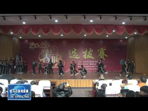 西平县举行2020年我要上春晚节目选拔赛