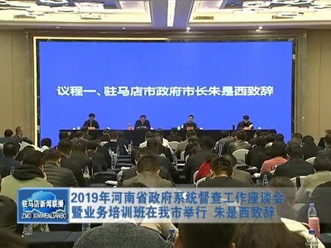 2019年河南省政府系统督查工作座谈会在我市举行