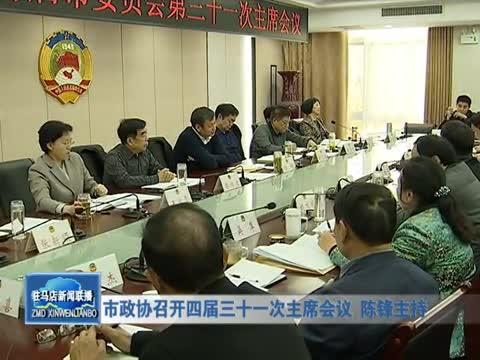 市政協召開四屆三十一次主席會議