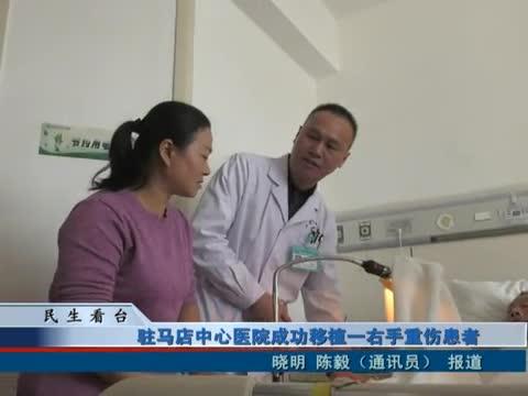 驻马店中心医院成功移植一右手重伤患者