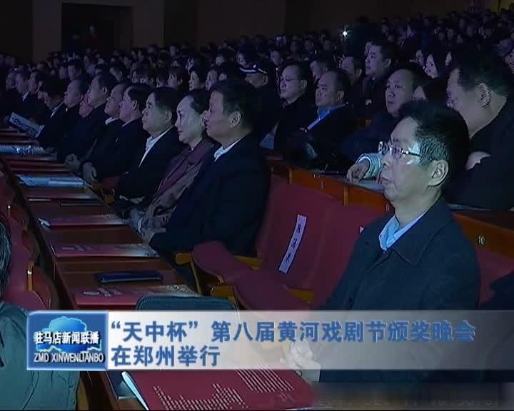 天中杯第八届黄河戏剧节颁奖晚会在郑州举行