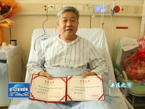 西平籍深圳公交司机王付山的感人事迹广为传颂
