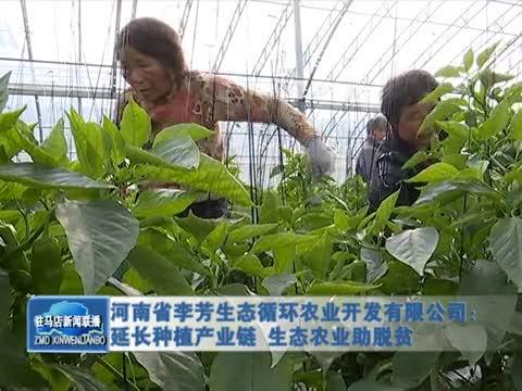 河南省李芳生态循环农业开发有限公司 生态农业助脱贫