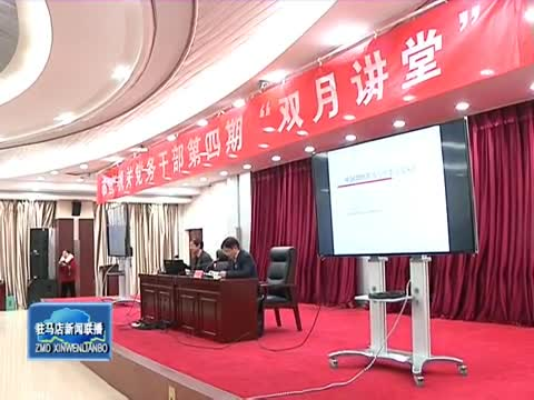 市直直属机关工委举办第四期双月讲堂