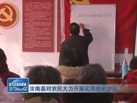 汝南县对农民大力开展实用技术培训