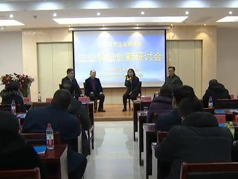驻马店市企业家协会企业科技创新研讨会召开