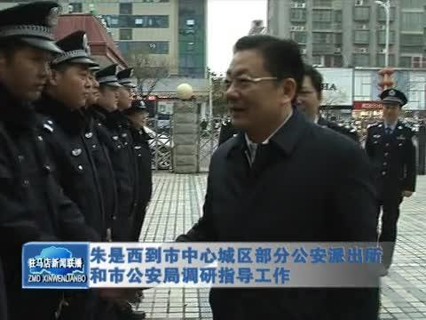 朱是西到市中心城區部分公安派出所和市公安局調研指導工作