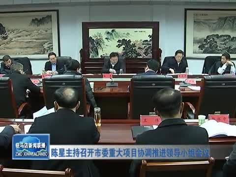 陈星主持召开市委重大项目协调推进领导小组会议