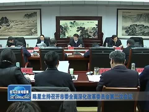 陳星主持召開市委全面深化改革委員會第二次會議