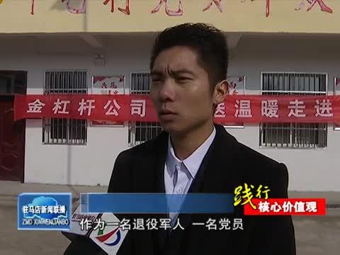爱心企业到汝南县开展冬日送温暖活动