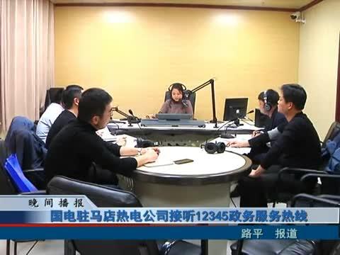 國電駐馬店熱電公司接聽12345政務服務熱線
