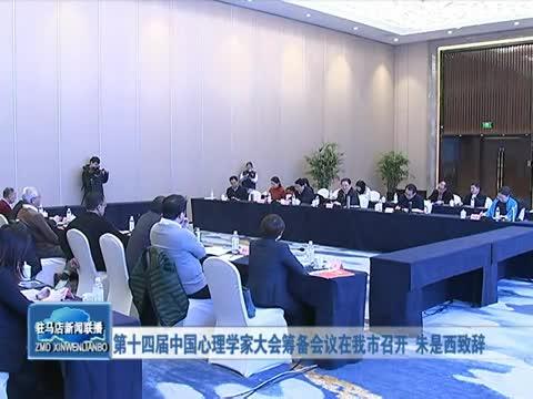 第十四届中国心理学家大会筹备会议在我市召开