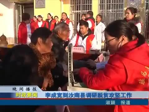 李成寬到汝南縣調研脫貧攻堅工作
