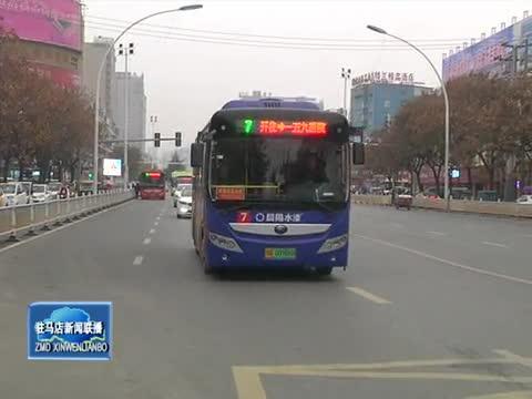 駐馬店市被命名為河南省公交優先示范城市