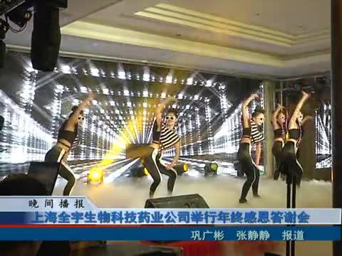 上海全宇生物科技药业公司举行年终感恩答谢会