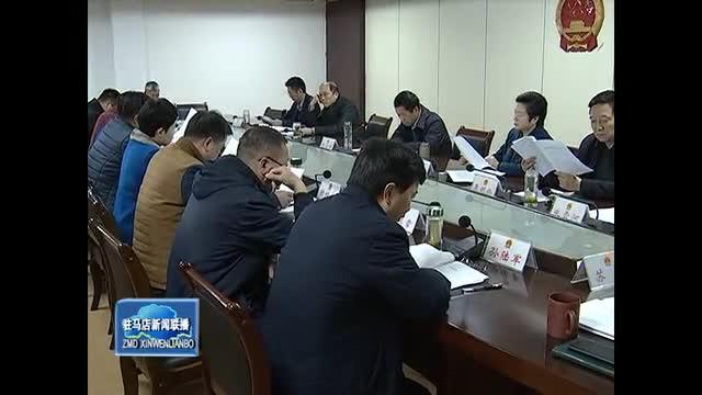 市四届人大常委会第四十一次主任会议召开