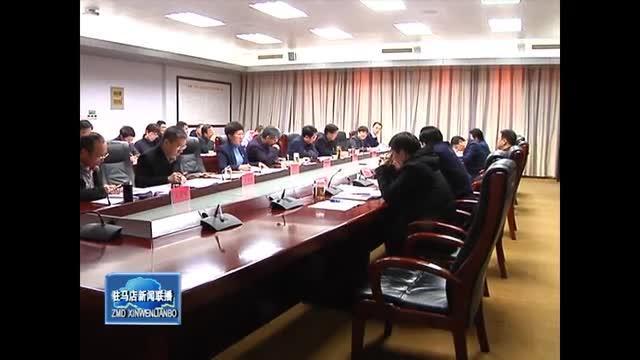 市委审计委员会召开第二次会议