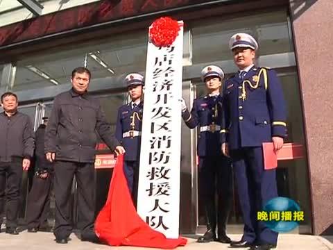 驻马店经济开发区消防救援大队挂牌