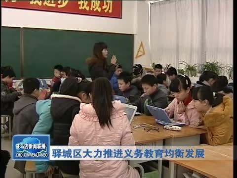驛城區大力推進義務教育均衡發展