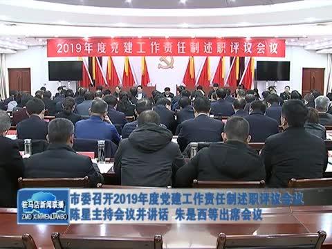 市委召開2019年度黨建工作責任制述職評議會議