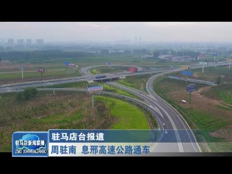 周駐南 息邢高速公路通車