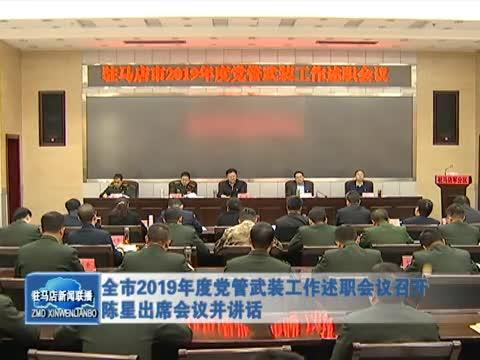 全市2019年度党管武装工作述职会议召开