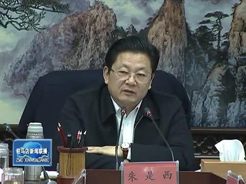 朱是西主持召開市長議事會 研究部署當前重點工作