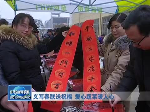 义写春联送祝福 爱心蔬菜暖人心