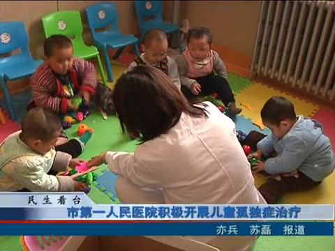 市第一人民医院积极开展儿童孤独症治疗