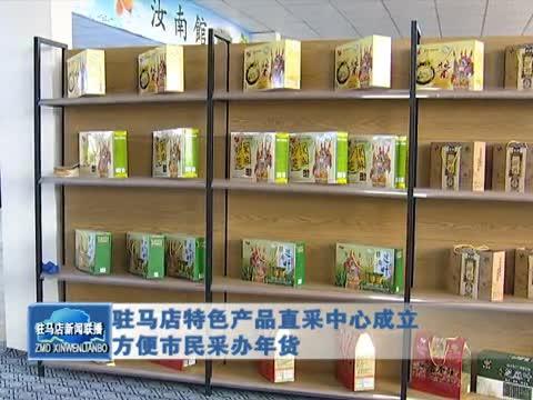 駐馬店特色產品直采中心成立 方便市民采辦年貨