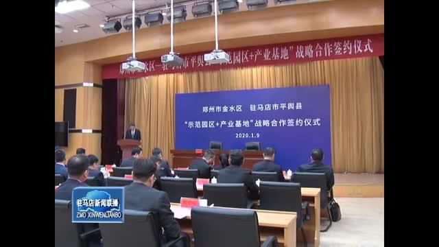 朱是西出席郑州市金水区与平舆县合作签约仪式