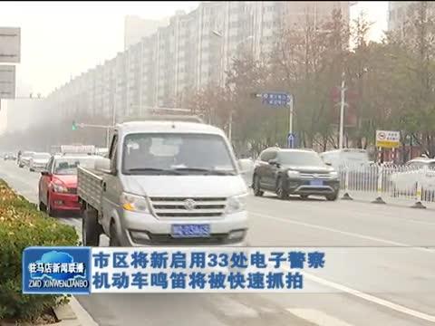 市區將新啟用33處電子警察 機動車鳴笛將快速抓拍