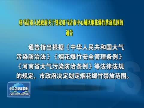驻马店市人民政府关于规划驻马店市中心城区烟花爆竹禁放范围的通告