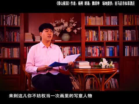 《經典誦讀177期》魏琪坤