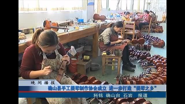 确山县手工提琴制作协会成立 打造提琴之乡