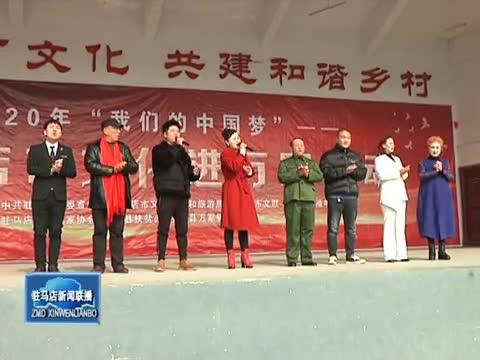 驻马店市文化进万家活动走进平舆县万冢镇长刘村