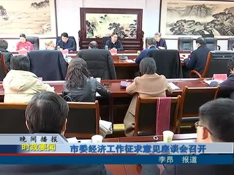 市委经济工作征求意见座谈会召开