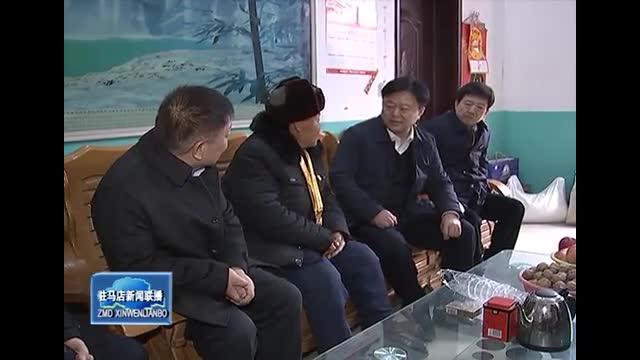 陈星到市中心城区和上蔡县看望慰问优抚对象 困难群众 劳动模范