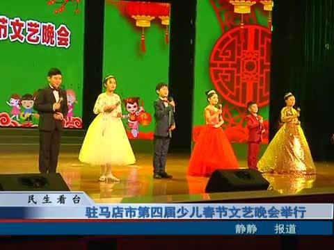 驻马店市第四届少儿春节文艺晚会举行