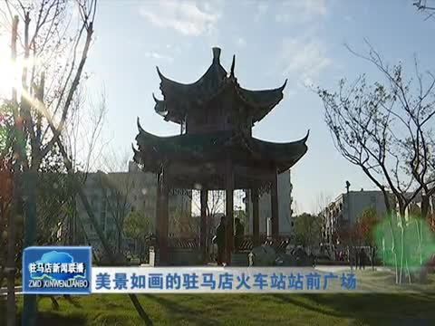 美景如画的驻马店火车站站前广场
