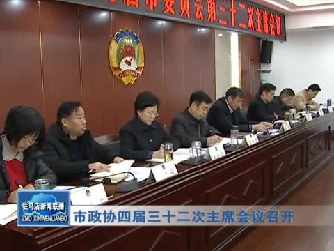 市政协四届三十二次主席会议召开