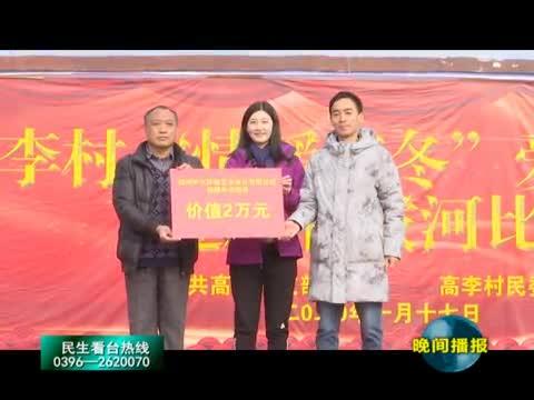 上蔡县邵店镇高李村村民欢欢喜喜迎新年