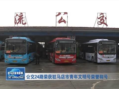公交24路荣获驻马店市青年文明号荣誉称号
