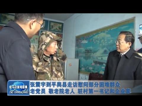 张震宇到平舆县走访慰问部分困难群众 老党员 敬老院老人等