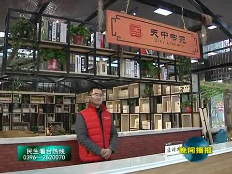 驻马店市中心城区城市书房全部建成投入试运行
