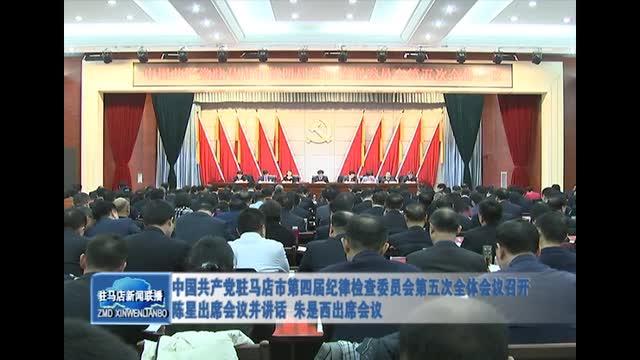 中國共產黨駐馬店市第四屆紀律檢查委員會第五次全體會議召開
