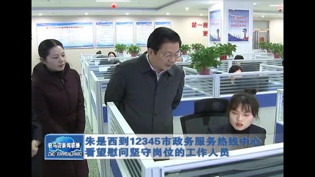 朱是西到12345市政務服務熱線中心看望慰問工作人員