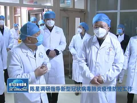 陈星调研指导新型冠状病毒肺炎疫情防控工作